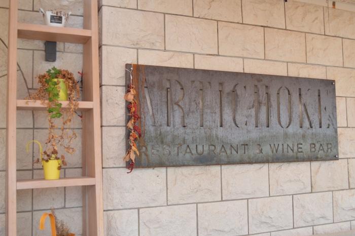 Artichoke Wine Bar
